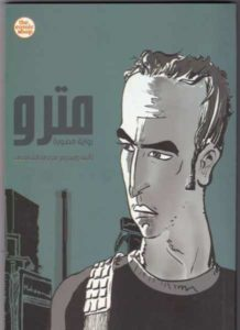 Metro: A Story of Cairo, Magdy El-Shafee, 2007. Third printing by the Comic Shop, Cairo, 2011