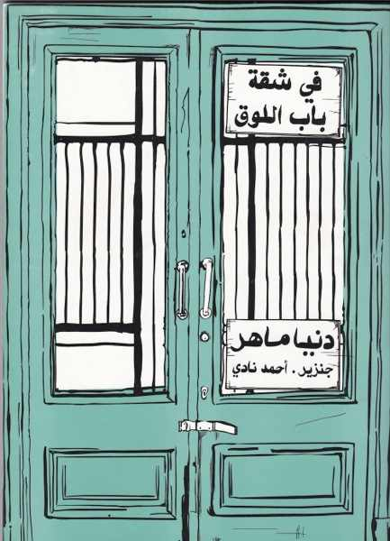 The Apartment in Bab El-Louk, by Donia Maher Ganzeer, Ahmed Nady, 2014