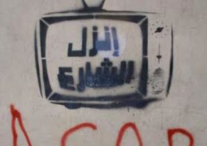 "Graffiti in Cairo depicting a television with the text ""Go down to the streets"""