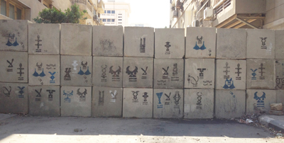 In November of 2011 I decided to start painting my messages on the streets of Cairo. I felt that I was holding in my hands the history of a word that was most needed on the streets today. Having access to the history of No made me feel like I was sitting on an arsenal of messages. So I started painting messages on the streets: No to Military Rule, No to Emergency Law, No to Postponing Trials, No to Military Trials, No to a Constitution before the President, No to Stripping the People, No to Blinding Heroes, No to Sniper Pashas, No to Sectarian Divisions, No to External Agendas, No to Killing Men of Religion, No to Infantilizing the People,